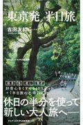 東京発 半日旅の本
