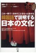 韓国語で説明する日本の文化の本