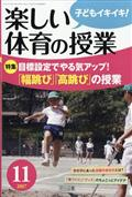 楽しい体育の授業 2017年 11月号の本