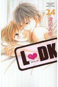 L・DK 24の本
