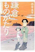 鎌倉ものがたりベストエピソード 1の本