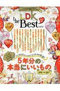 LDK the Best mini 2017〜18の本