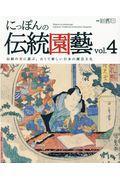 にっぽんの伝統園藝 vol.4