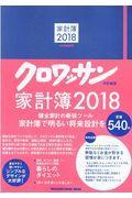 家計簿 2018の本