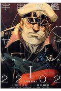 小説宇宙戦艦ヤマト2202愛の戦士たち 1の本