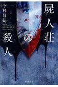 屍人荘の殺人の本