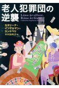 老人犯罪団の逆襲の本