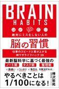 絶対にミスをしない人の脳の習慣の本
