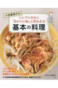小田真規子のシンプルなのに「おいしいね」と言われる基本の料理の本