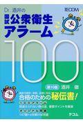 第10版 Dr. 酒井の国試公衆衛生アラーム100