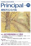 月刊 Principal (プリンシパル) 2017年 11月号