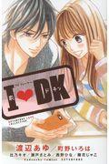 I DKの本