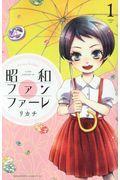 昭和ファンファーレ 1の本