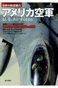 世界の航空戦力アメリカ空軍