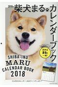 柴犬まるカレンダーブック 2018年の本