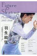 Figure Skating Photo Book 2017−2018 2017−2018