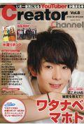 Creator Channel Vol.8