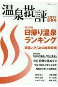温泉批評 2017秋冬号の本