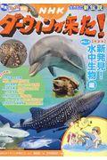 新装版 NHKダーウィンが来た!新発見!おもしろ水中生物編の本