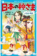 日本の神さまの本