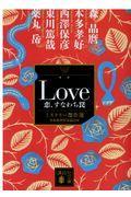 Love恋、すなわち罠の本