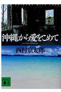 沖縄から愛をこめての本