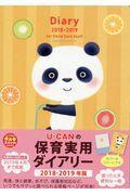 第6版 UーCANの保育実用ダイアリー 2018ー2019年版の本