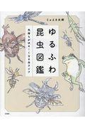 ゆるふわ昆虫図鑑の本