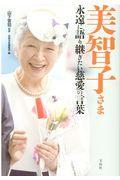 美智子さま 永遠に語り継ぎたい慈愛の言葉