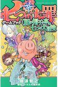 七つの大罪ゲームブック<豚の帽子>亭の七つの大冒険の本