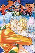 七つの大罪セブンデイズ〜盗賊と聖少女〜 2の本