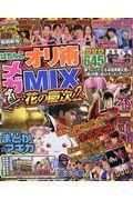 ぱちんこオリ術メガMIX vol.25