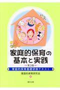 第3版 家庭的保育の基本と実践