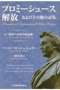 プロミーシュース解放およびその他の詩集