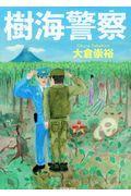 樹海警察の本
