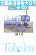 全国鉄道事情大研究東北・東部篇