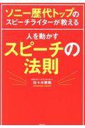 人を動かすスピーチの法則の本