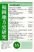 福岡地方史研究 第55号(2017)の本
