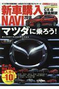 新車購入NAVI 2018 マツダ