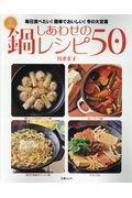 しあわせの鍋レシピ50の本