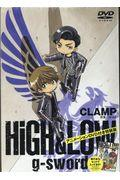 特装版 HiGH&LOW gーsword