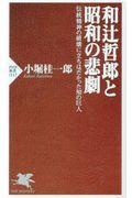和辻哲郎と昭和の悲劇の本