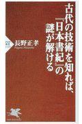 古代の技術を知れば、『日本書紀』の謎が解けるの本