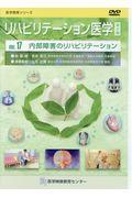 第2版 リハビリテーション医学 VOL.17の本