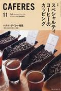Cafe & Restaurant (カフェ アンド レストラン) 2017年 11月号
