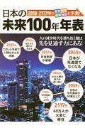 日本の未来100年年表の本