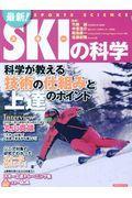 最新!スキーの科学の本