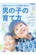 お母さんのイライラが笑顔に変わる男の子の育て方の本