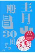 青山剛昌30周年本の本