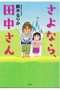 さよなら、田中さんの本